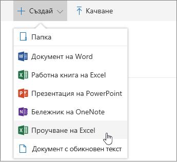 """Меню """"Създай"""", команда """"Проучване на Excel"""""""