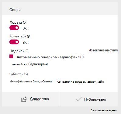 В прозореца опции изберете генерира надпис файл