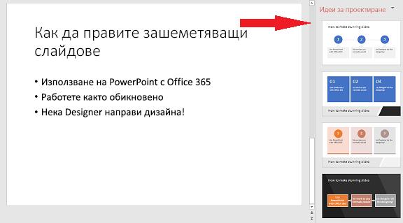 Пример на основен слайд, който PowerPoint Designer може да промени в графика