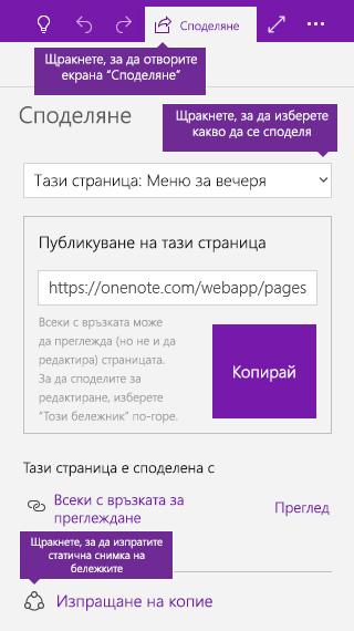 Екранна снимка на изпращане на копие на бележки от OneNote