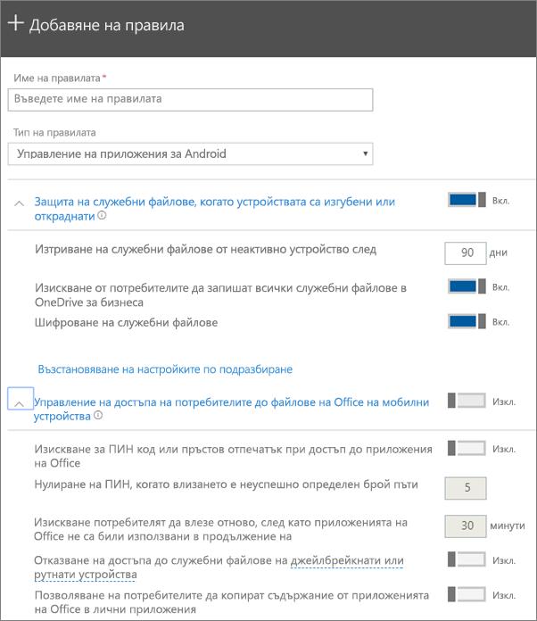 """Екранна снимка на """"Създаване на правила"""" с избрана опция """"Управление на приложения за Android"""""""