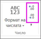 увеличаване или намаляване на десетични позиции при форматирането на числата