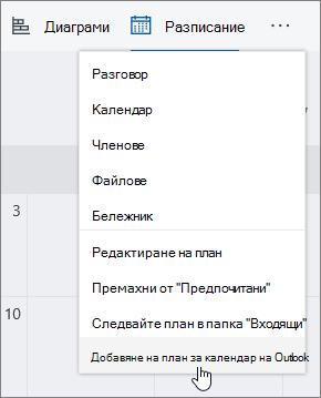 Екранна снимка на менюто за Planner с избрана опция за добавяне на план към календар на Outlook.