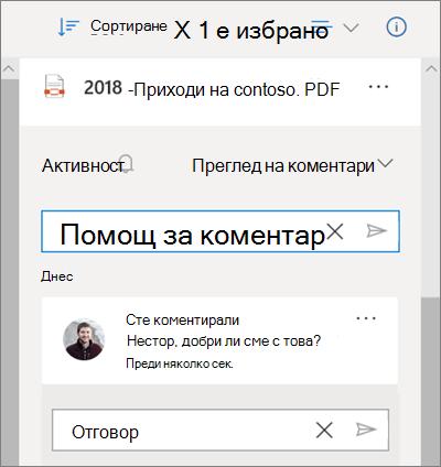 Екранът с подробни данни за OneDrive, показващ коментарите, оставени в споделен файл, и полето за добавяне на коментар