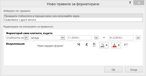 Екранна снимка на новия интерфейс за правила за форматиране