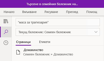 Търсене на текстов израз в OneNote за Windows 10