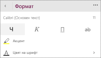 Промяна на настройките за шрифт.