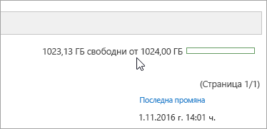Екранна снимка, показваща капацитета за съхранение на новия клиент за синхронизиране на OneDrive.