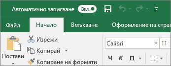 Заглавната лента в Excel, показваща превключвателя за автоматично записване