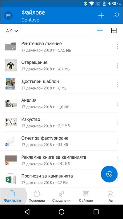 """Екранна снимка на OneDrive на мобилно приложение с осветен бутон """"Файлове"""""""