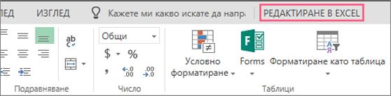 Бутон за редактиране в Excel