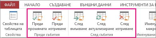 Добавяне на макрос с данни, който се активира от събитие