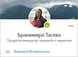 """Екранна снимка на картата на контакта в страницата """"хора""""."""