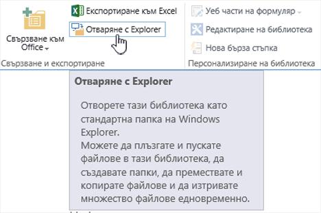 SharePoint 2016 отваряне с Explorer в IE11