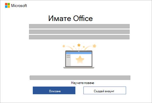 Показва диалоговия прозорец, който се показва, когато отворите приложение на Office на ново устройство, което включва лиценз за Office.