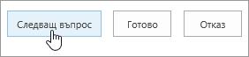 """Следващия въпрос бутон в прозорец """"нов въпрос"""""""