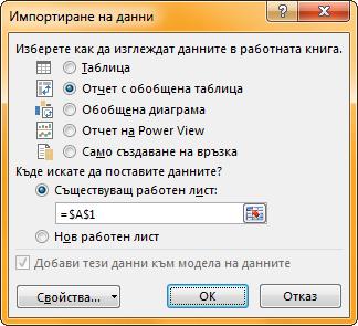 """Прозорецът """"Импортиране на данни"""""""