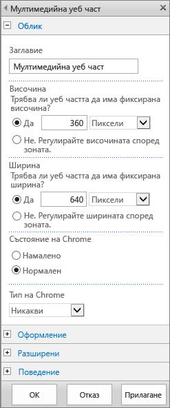 """Екранна снимка на диалоговия прозорец """"Мултимедийна уеб част"""" в SharePoint Online за задаване на настройки, свързани с облик, оформление, разширени опции и поведение за мултимедийни файлове. Показани са опциите за облик, включително заглавие, височина, ширина, както и състояние и тип на хром."""