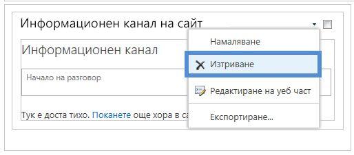 Изтриване на уеб част