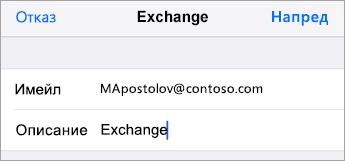 Влизане в Exchange
