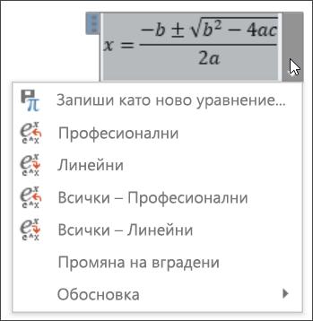 Всички линейни уравнение