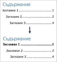 """Показва изгледите """"преди"""" и """"след"""" при форматиране на стиловете на текста в съдържание"""