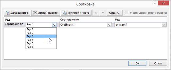 Под сортиране по изберете реда за сортиране