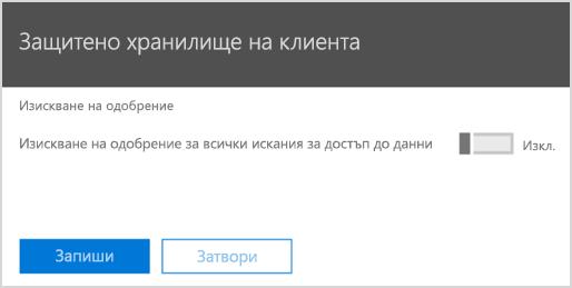 Изискване на одобрение за клиента Lockbox