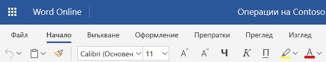 Опростено лентата в Word Web App