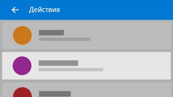 """Изображение на плочка """"Действия"""""""