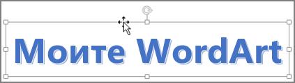 WordArt с курсор четирипосочна стрелка