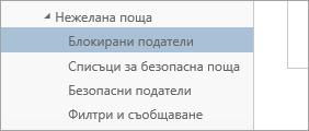 Екранна снимка на блокирани податели в менюто Опции