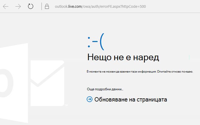 """Съобщение за грешка 500 """"Нещо не е наред"""" в Outlook.com"""