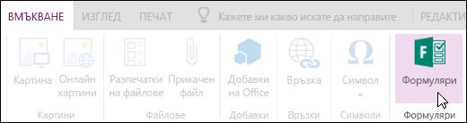 Опция за вмъкване на формуляри в OneNote Online