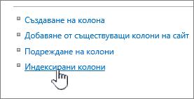 Индексирани колони връзка на страницата за настройки на списък или библиотека