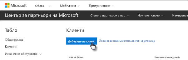 В центъра за партньори на Microsoft добавете нов клиент.