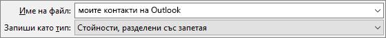 Записване на вашата адресна книга за контакти като .csv файл
