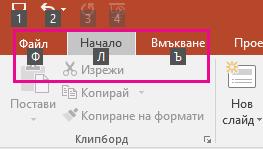 близък план на клавишни подсказвания на лентата в PowerPoint
