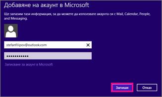 """""""поща"""" на windows 8: страницата """"добавяне на вашия акаунт в microsoft"""""""