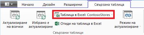 Свързана лента, указваща таблица в Excel