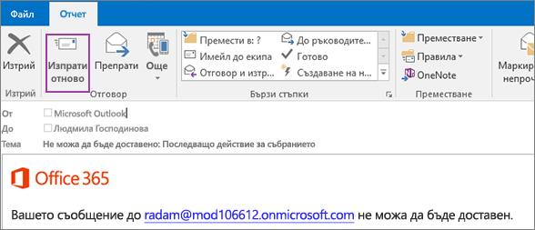 """Екранната снимка показва раздела """"Отчет"""" на съобщение за неуспешно доставяне с опцията """"Изпрати отново"""" и текст в основния текст на имейл съобщението, че то не може да се достави."""