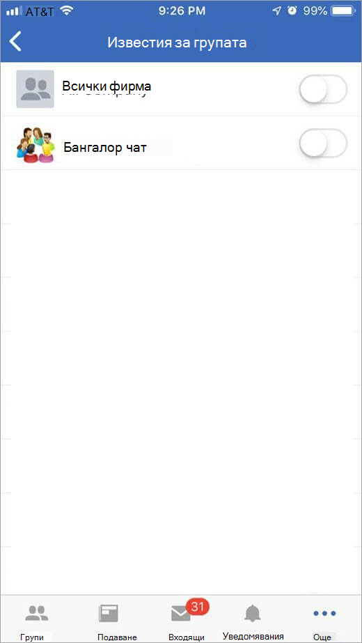 iOS Yammer страница за избиране на групи, за да получавате уведомления от