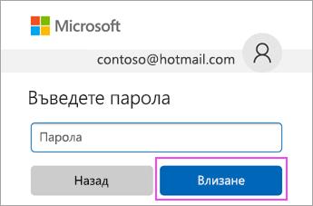 Въведете парола и влезте в