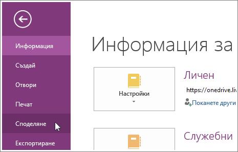 Споделяне на файл, така че да можете да стигнете до него от други устройства