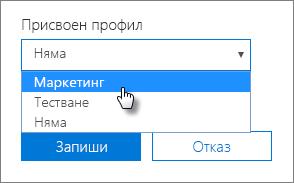 В панела за устройството изберете присвоен профил, за да го приложите.