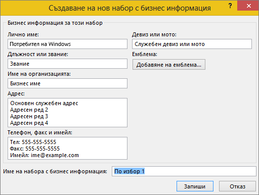 """Екранна снимка на диалоговия прозорец """"Създаване на нов набор с бизнес информация""""."""