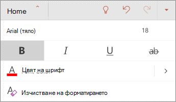 "Менюто ""Шрифт"" в PowerPoint за Android."