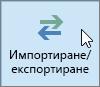 """Екранна снимка на бутона """"Импортиране/експортиране"""" в Outlook 2016"""