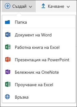 Създаване на нов файл в библиотека с документи в Office 365