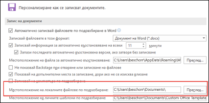 Опции за записване в Word, показващи настройката за работна папка по подразбиране
